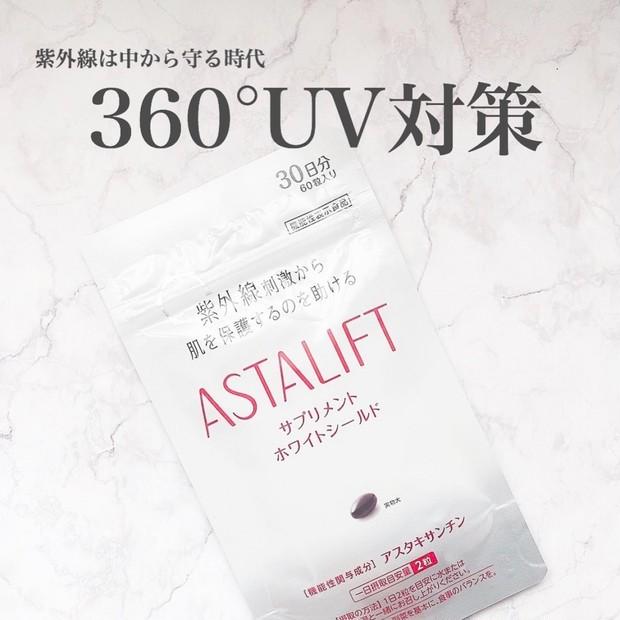 【アスタリフト】360°UV対策完了!アスタリフト サプリメント ホワイトシールド♡