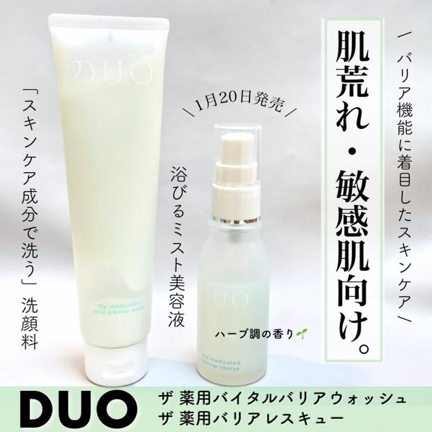【スキンケア】1月20日発売!DUOの肌荒れ・敏感肌向け洗顔&ミスト美容液が朝のゆらぎ肌に優しい♡︎