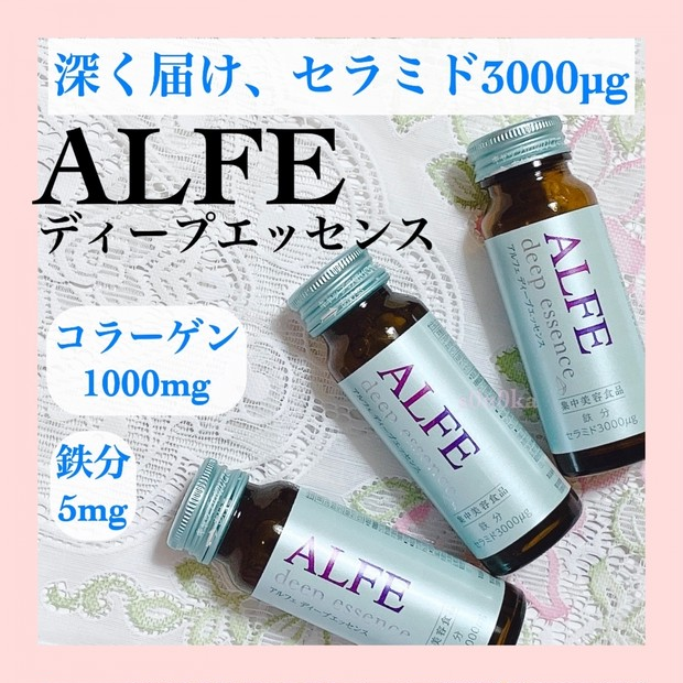 【手軽に飲める美容ドリンク】大正製薬ALFE ディープエッセンス。セラミド・コラーゲン・鉄分を摂取しよう!