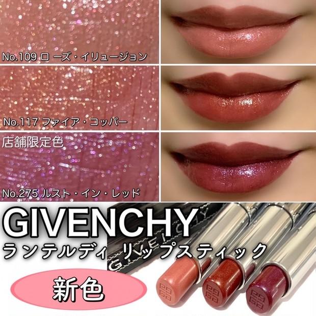 GIVENCHYの新作リップ【ランテルディ リップスティック】が可愛すぎる!トレンドカラーから、限定カラーまで、多彩なカラーが豊富!