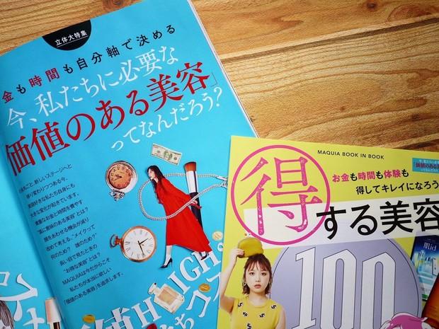【完売必至】付録越えスケジュール帳にベストコスメ♡MAQUIA1月号発売中!_5