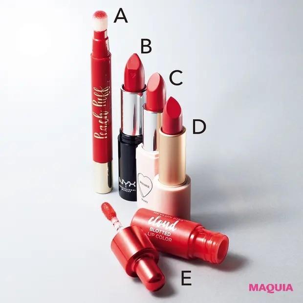 【プチプラリップ】赤リップはマットを選んで大人仕様に_おすすめの赤リップ5選