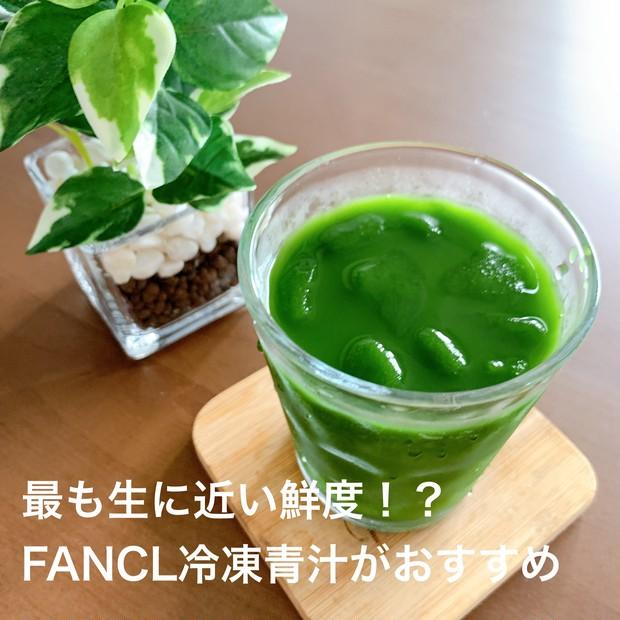 【夏にぴったりな青汁!?】ファンケルの冷凍青汁が暑い夏にぴったりすぎたのでご紹介!_1