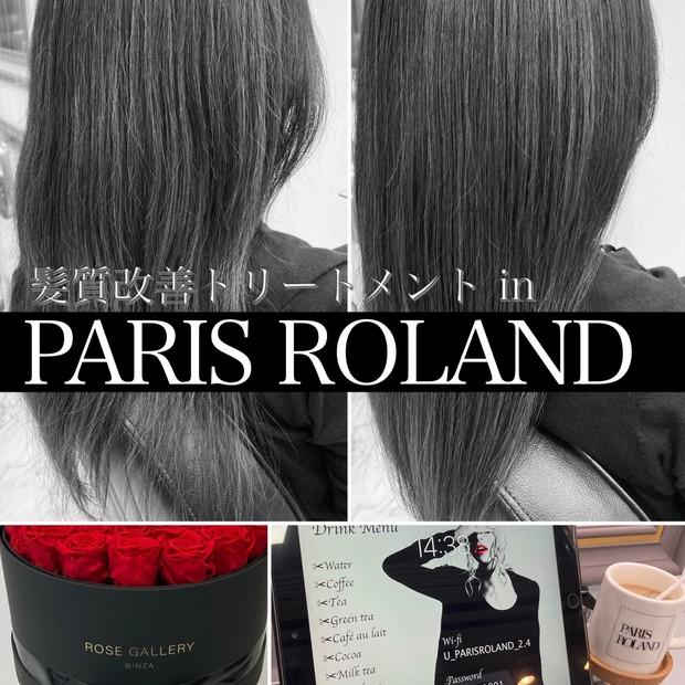 髪質改善トリートメントin【PARIS ROLAND】話題のサロンはホスピタリティが完璧だった!