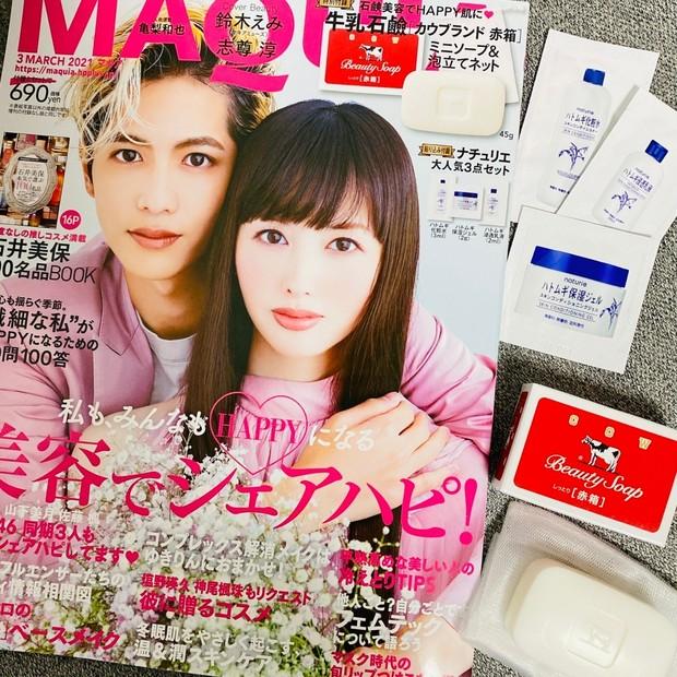 『MAQUIA3月号』の特別付録は牛乳石鹸。美容好きの憧れ♡石井美保さんが本気で選ぶ100名品BOOKも!