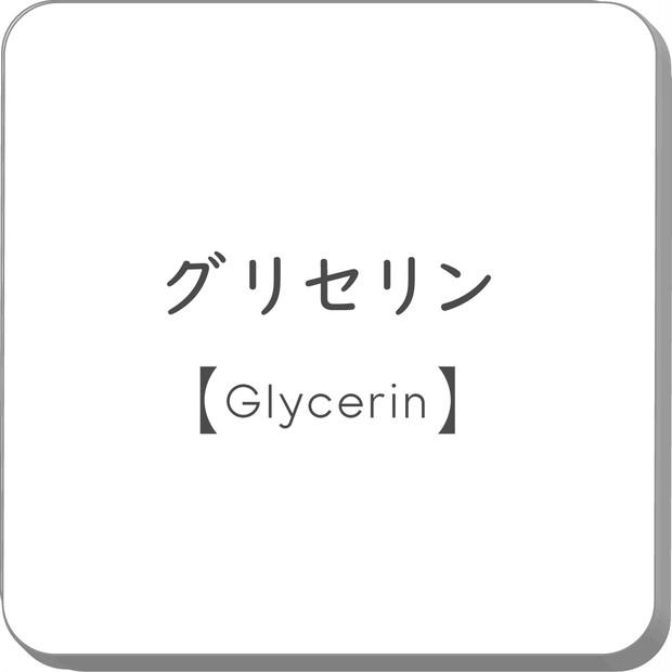 【医師が監修】グリセリンとは? 美容に役立つ成分の特徴について-美容成分事典-