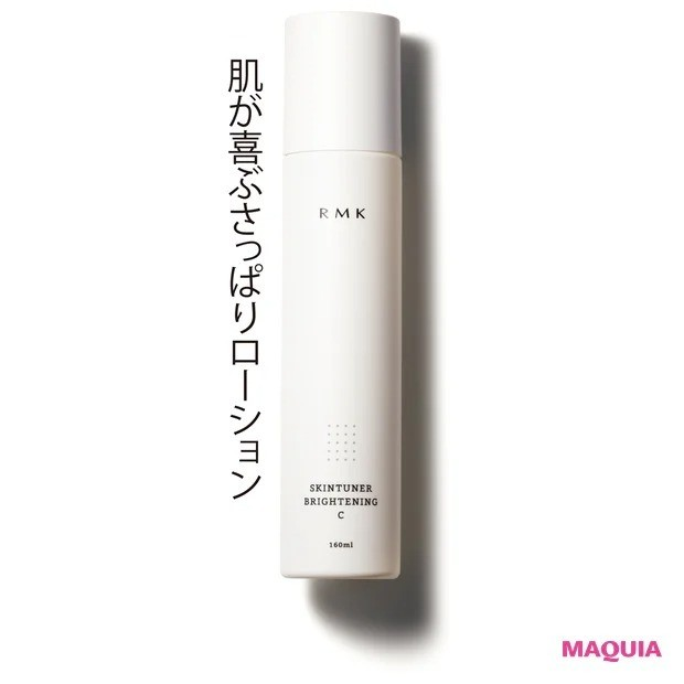 【田中みな実さんの愛用スキンケア】RMK スキンチューナー ブライトニング (C)