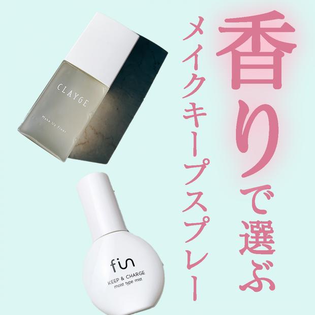 【香り別】メイクキープスプレーの選び方 化粧崩れ防止に香りの力でプラスの効果を!