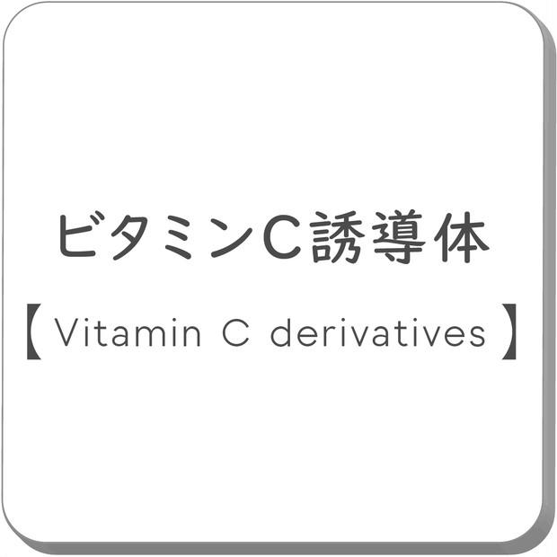 【医師が監修】ビタミンC誘導体とは? 美容に役立つ成分の特徴について-美容成分事典-