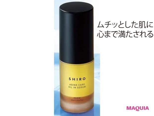 【石井美保さん厳選化粧品】SHIRO ニームオイルインセラム