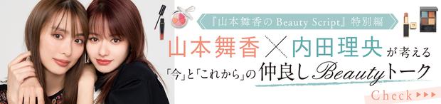 山本舞香×内田理央