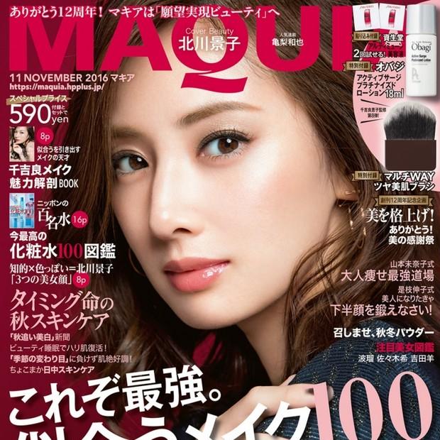 マキア11月号明日23日発売。特別付録はオバジローション、千吉良恵子さん監修ツヤ美肌ブラシ、スペシャルプライス590円です。付録なしワンコイン版も!