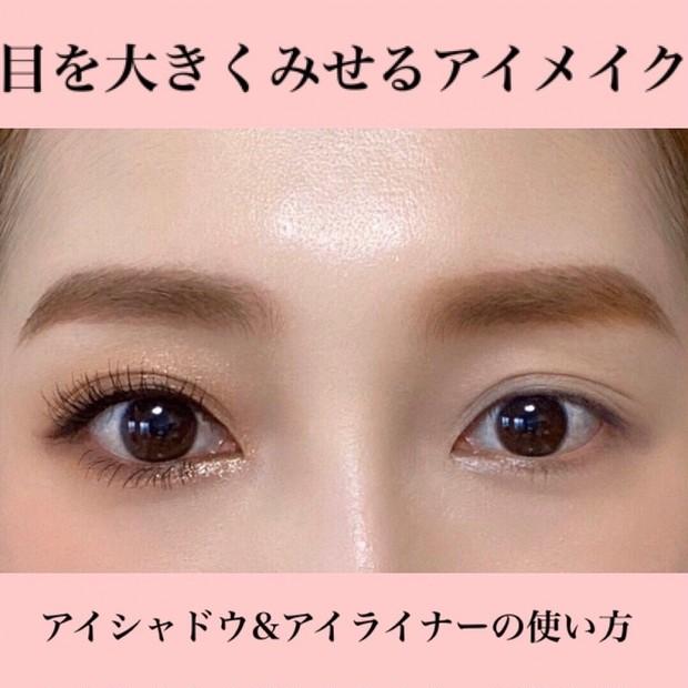 【アイメイク】目を大きくみせるアイシャドウ&アイライナーの使い方♡メイク動画付きで解説!(裸眼メイク)