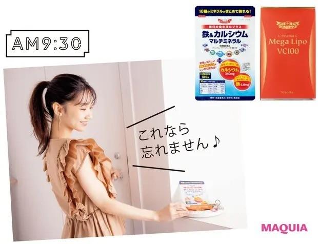 【柏木由紀さんさんのモーニングルーティン】出かける前にサプリメント