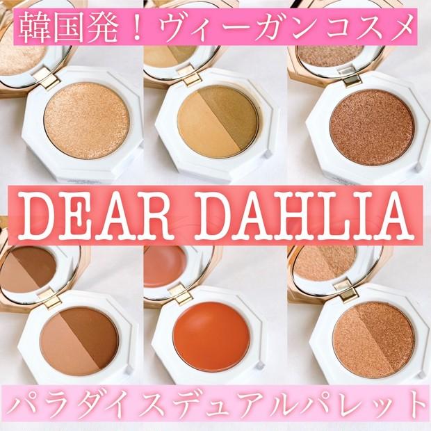 【DEAR DAHLIA】韓国発!ヴィーガンコスメのパレットで可愛い&高機能&安心すべてが叶う【動画付き】