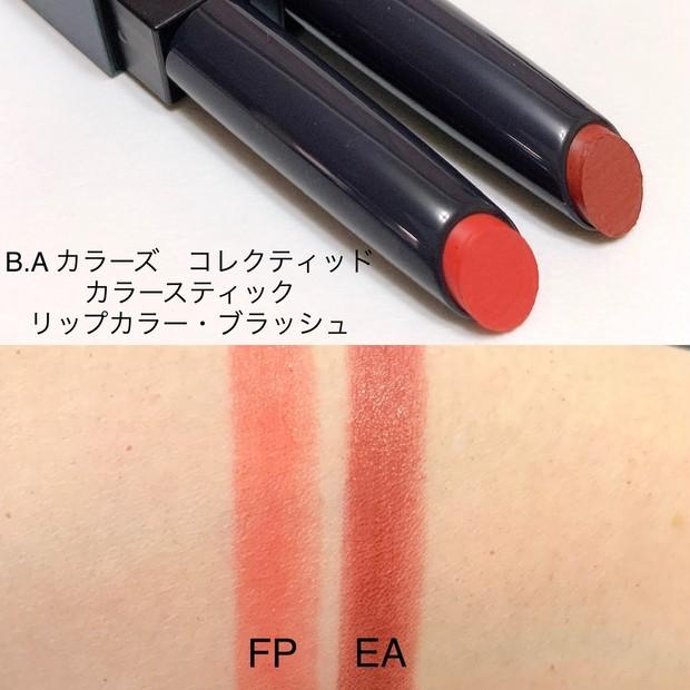 B.A カラーズ コレクティッド カラースティック リップカラー・ブラッシュ 左から/FP(フレッシュピンク)、EA(アースアガット)
