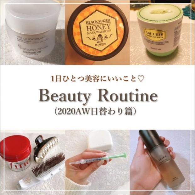 美容のために一週間かけて毎日ひとつずつ行っていること【2020年日替わり篇】Beauty Routine