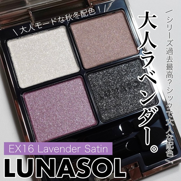 《Lunasol》 アイカラーレーション EX16 Lavender Satin