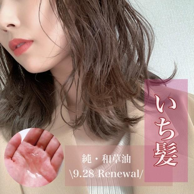 【NEW】いち髪のアウトバストリートメントシリーズが9月28日リニューアル!新しくなった「純・和草油」で美髪ケア♡