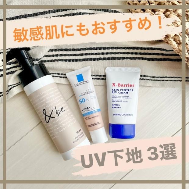 【石鹸落ちUV下地】敏感肌にもおすすめ!トーンアップも叶える高UVカット下地おすすめ3選!