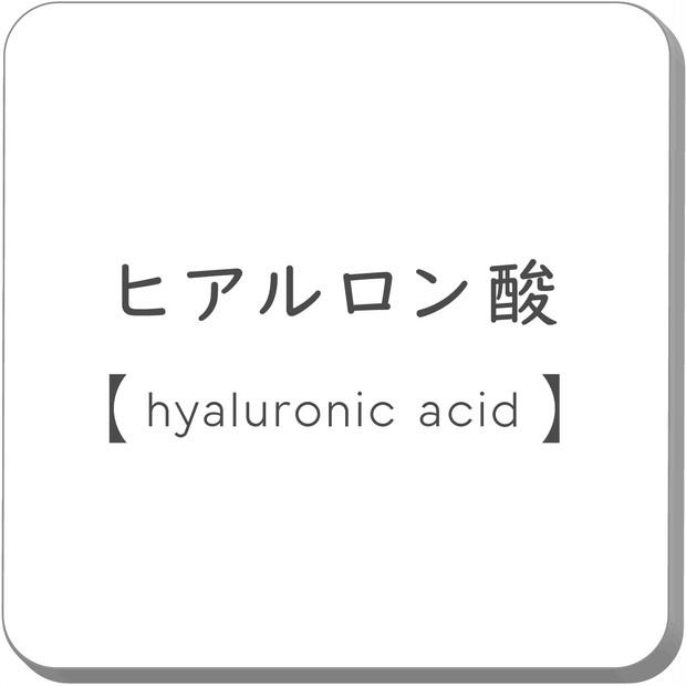 【医師が監修】ヒアルロン酸とは? 美容に役立つ成分の特徴について-美容成分事典