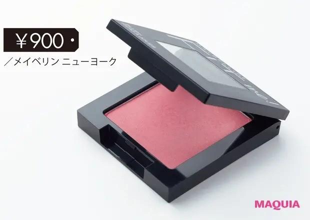 【プチプラメイク】メイベリン  フィットミー ブラッシュ 30