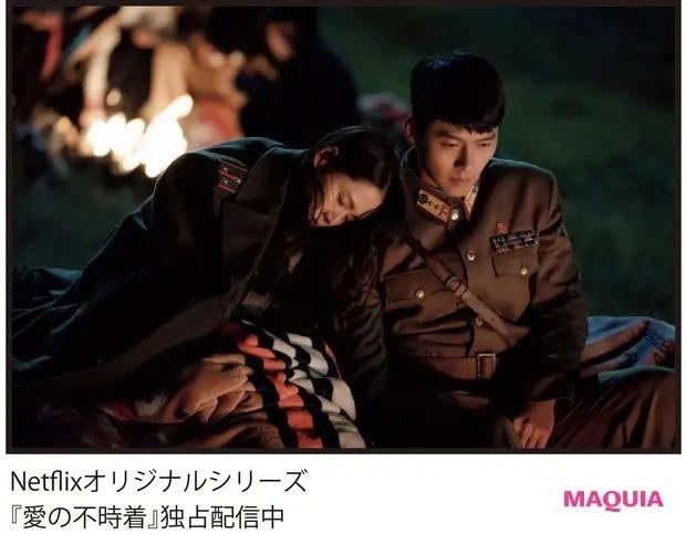 【韓国ドラマのヒロインメイク】「愛の不時着」とは_2