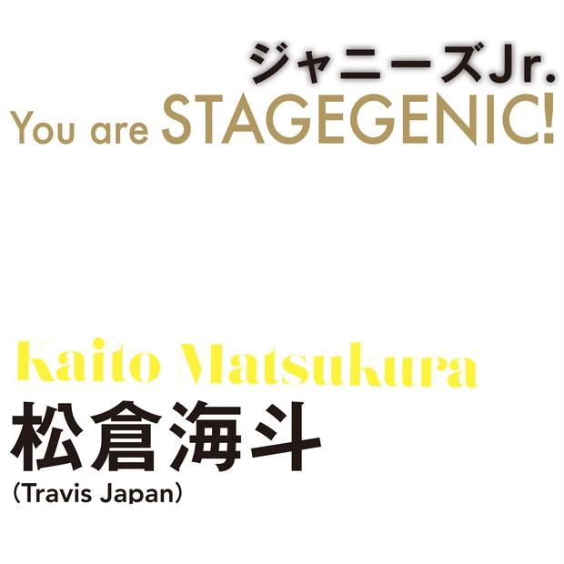 Travis Japan 松倉海斗さんにとってのステージとは? 「想像次第で無限に膨らむファンタジーであり、魔法が使える場所なんです」 _1
