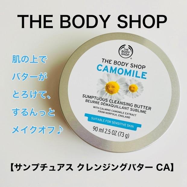 とろけるバターでメイクオフ♪ THE BODY SHOP【サンプチュアス クレンジングバター CA】