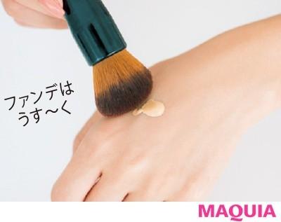 【伊原 葵さん】MYメイクルール_bで肌を明るくしたあと、aをごく少量。伸びが良いからブラシで薄くカバー。