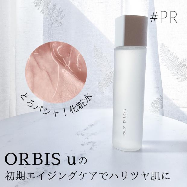 オルビスユー ローション orbisu 化粧水
