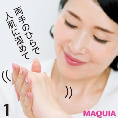 【美容家・小林ひろ美さんのスキンケア】正しいクレンジングの方法_1. クレンジング料を温める