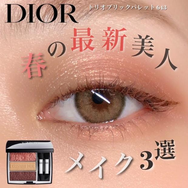 【メイク動画あり】Dior 2021で春メイク3パターン🌸
