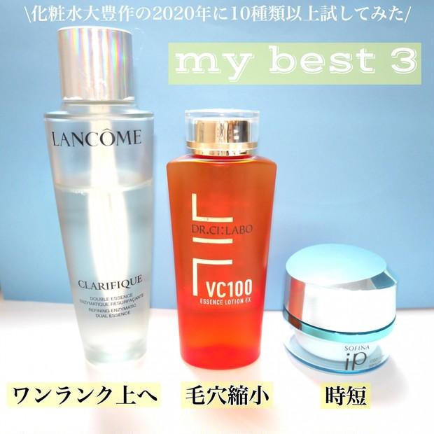 【透明感・毛穴・時短】今年10種類以上試して選んだ化粧水3選