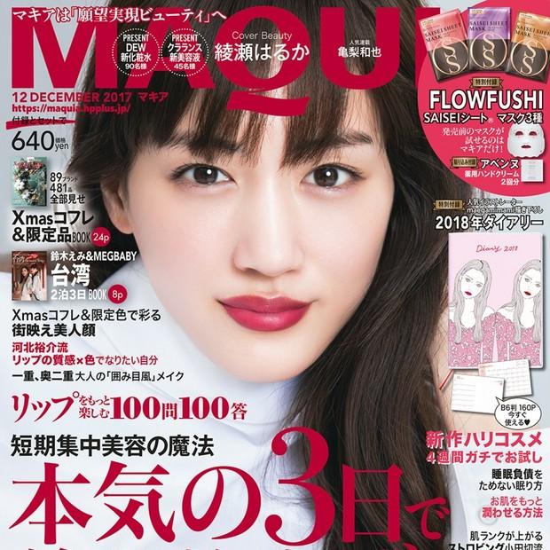マキア12月号一部地域で本日発売です。表紙は綾瀬はるかさん、FLOWFUSHIの「SAISEIシートマスク」3種、アベンヌ薬用ハンドクリーム試せます。お待ちかねmaegamimami2018年ダイアリーも!