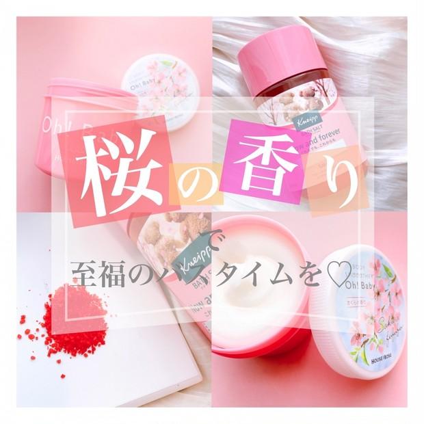 """【今だけ限定】""""桜の香り""""に包まれる至福のバスタイム🌸夜のおうち時間が幸せになるおすすめアイテムご紹介♡"""
