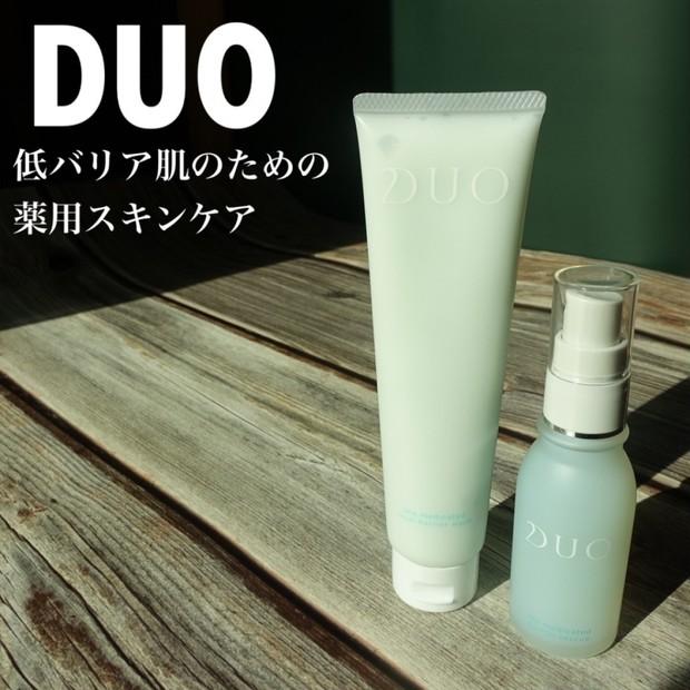 敏感肌の方要チェック!新発売【DUO/デュオ】薬用スキンケアアイテムで強くしなやかなお肌へ