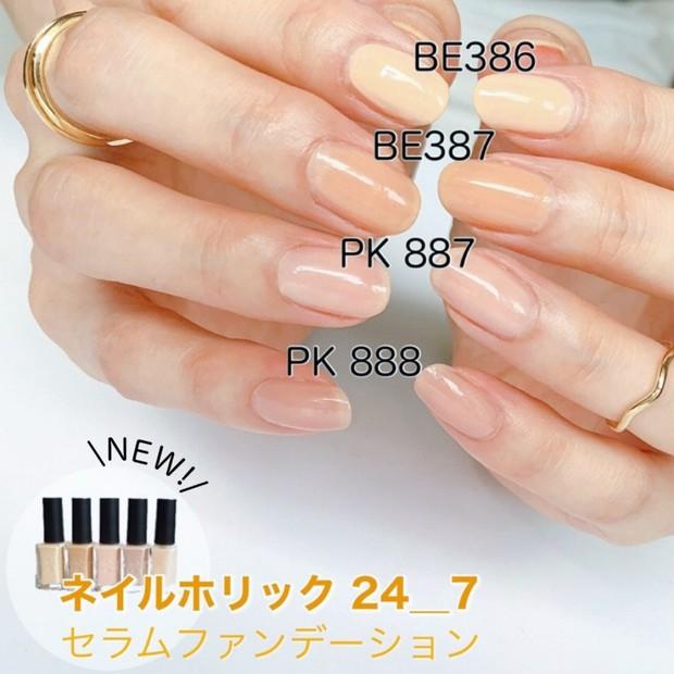 【7/16発売 秋新色】まるで爪のファンデ!手が綺麗に見えるネイルホリック 24_7セラムファンデーション