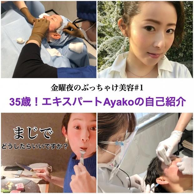 【金曜夜のぶっちゃけ美容#1】女盛りの35歳・エキスパートAyakoの自己紹介!