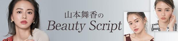 山本舞香のBeauty Script