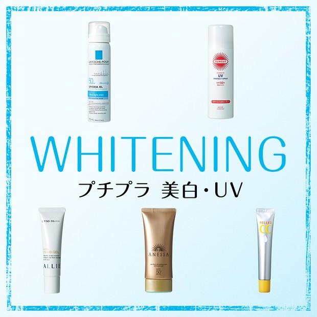 プチプラ美白・UV