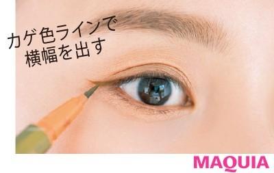 【伊原 葵さん】MYメイクルール_インラインはaで。カーキカラーのbで目尻だけ8mm長く描き、優しげデカ目に。