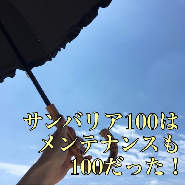 最強UV日傘、サンバリア100は、メンテナンス100でもあった!