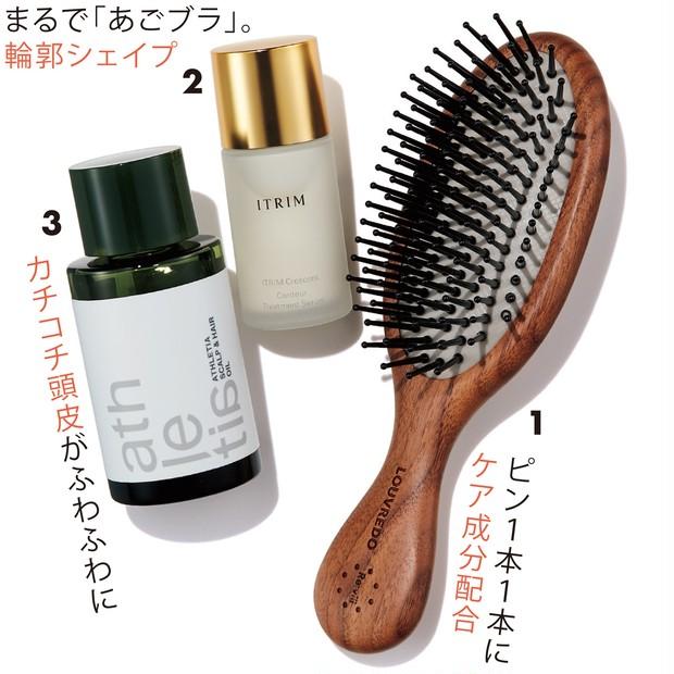 1ピン、クッション部分に髪と頭皮のケア成分が。美髪土台クッションブラシ ¥10800/ルーヴルドー 2フェイスライン、あご下のタルタルを引き締め、すっきり逆三角形顔に。クレセント コントゥア トリートメントセラム 18ml ¥16000/ITRIM 3眠りの質もアップ。アスレティア スカルプ&ヘアオイル 50ml ¥4000/athletia
