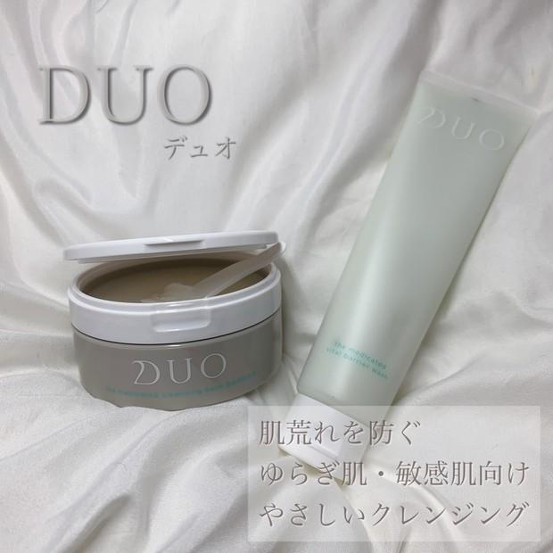 【DUO肌荒れを防ぐ敏感肌向け】ゆらぎ肌・敏感肌のためのやさしい薬用クレンジング