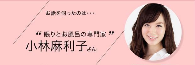 小林麻利子さん