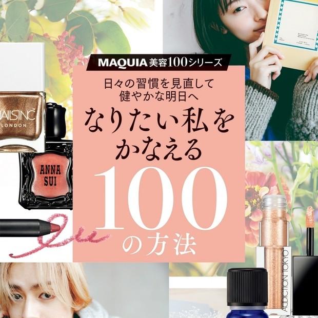 なりたい私をかなえる100の方法【MAQUIA美容100シリーズ】