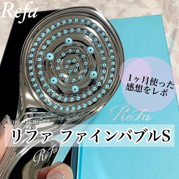 3万円の価値あり!【RefaファインバブルS】シャワーヘッドでつるすべ肌に❤︎
