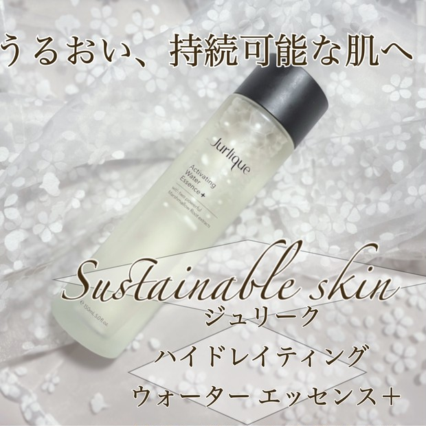 サステナブルな肌を―オーガニックコスメで香り高いうるおい化粧水【Jurlique】―