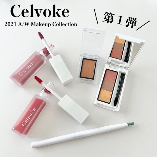 セルヴォーク 2021AW Makeup Collection 第一弾